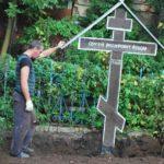 Перезахоронение С. И. Фуделя. Установка креста на новом месте