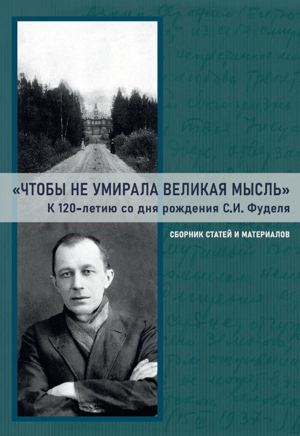 Чтобы не умирала великая мысль: К 120-летию со дня рождения С.И. Фуделя. Сборник статей и материалов. — Владимир, 2021.