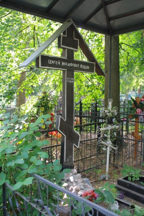 Могила С.И. Фуделя на городском кладбище г. Покров (рядом с ней могила его жены, В.М. Сытиной)